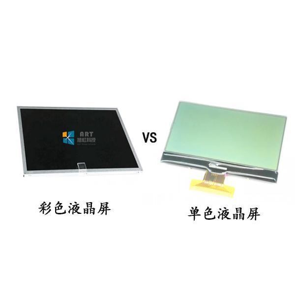 彩色液晶屏与单色液晶屏的区别?
